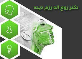 دکتر روح اله رزم دیده - متخصص جراحی دهان، فک و صورت