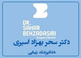 دکتر سحر بهزاد اسیری - دندانپزشک زیبایی