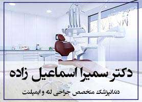 دکتر سمیرا اسماعیل زاده - جراح لثه و ایمپلنت