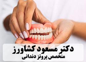 دکتر مسعود کشاورز - متخصص پروتز دندانی