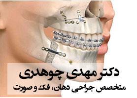 دکتر مهدی چوهدری - متخصص جراحی دهان، فک و صورت