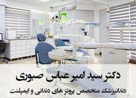 دکتر سید امیر عباس صبوری - دندانپزشک متخصص پروتز های دندانی و ایمپلنت