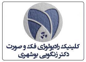 کلینیک رادیولوژی فک و صورت دکتر زنگویی بوشهری