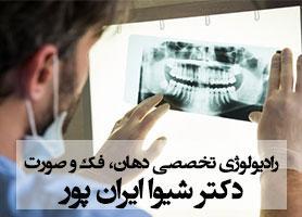 رادیولوژی تخصصی دهان، فک و صورت دکتر شیوا ایران پور