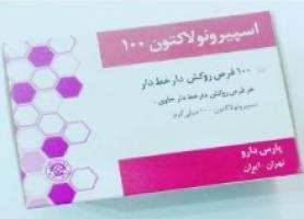 موارد مصرف اسپیرونولاکتون